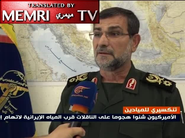 IRGC Navy Commander Gen. Alireza Tangsiri: Israeli Presence in Persian Gulf Could Ignite a War; We Can Seize Any Ship, Even If It Is Part of a U.S.-British Military Convoy